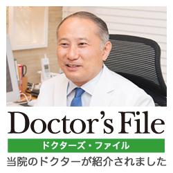 ドクターズファイル 荒田浩久院長